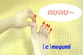 足指のびのび1.jpg